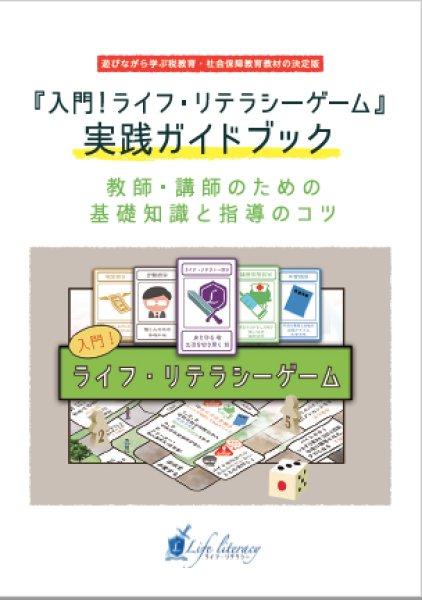 画像1: 入門!ライフ・リテラシーゲーム 実践ガイドブック レンタル (1)