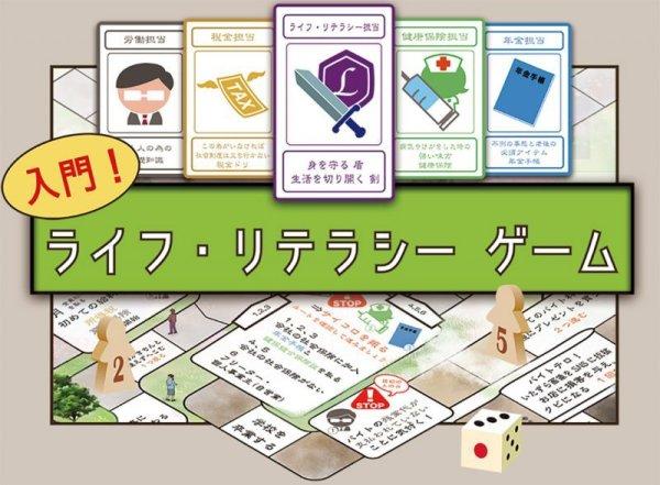 画像1: 入門!ライフ・リテラシーゲーム レンタル (1)